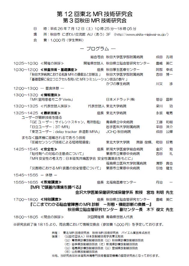 12回MR技術研究会
