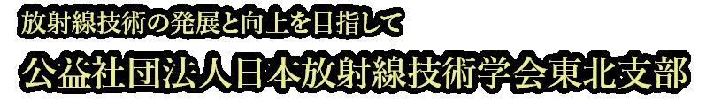 放射線技術の発展と向上を目指して 公益社団法人日本放射線技術学会東北本部