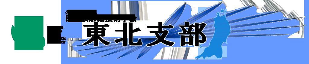 公益社団法人日本放射線技術学会東北支部