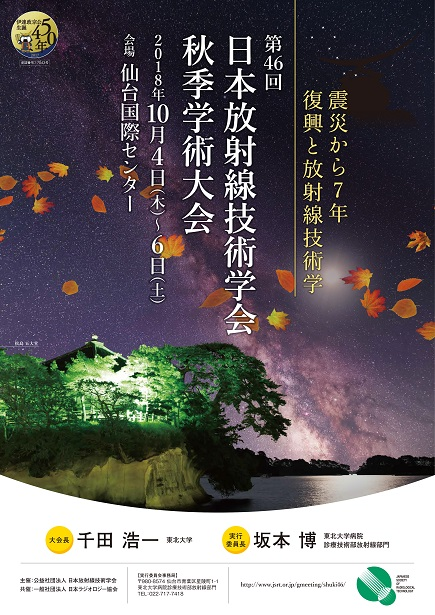 第46回日本放射線技術学会秋季学術大会