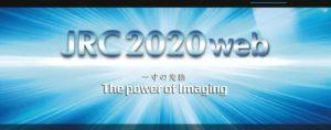 JRC2020Webのサムネイル