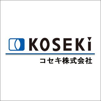コセキ株式会社