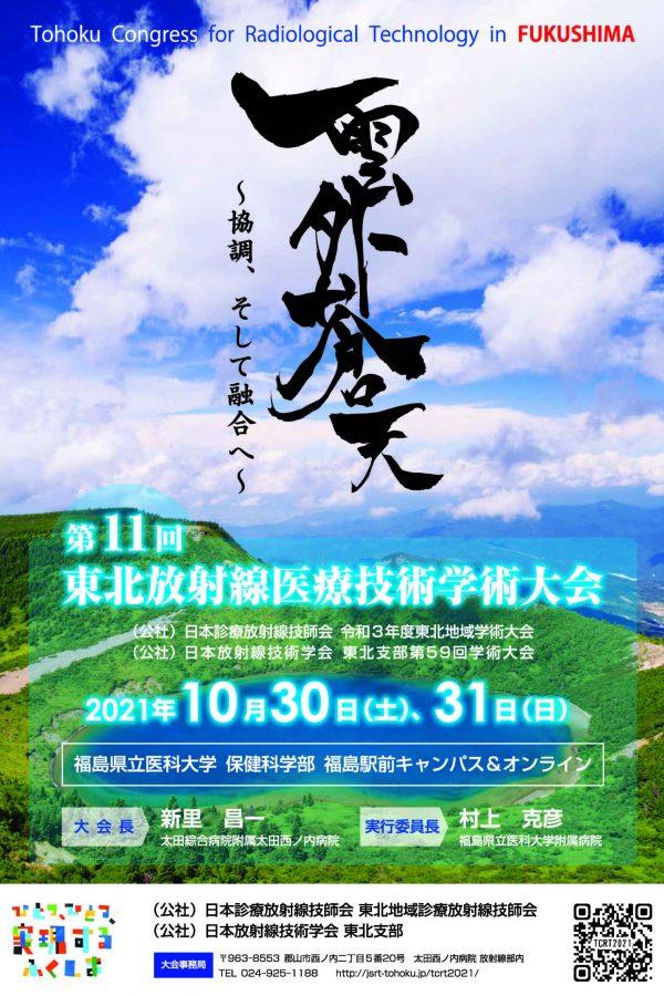 TCRT放射線ポスター_WEB用大